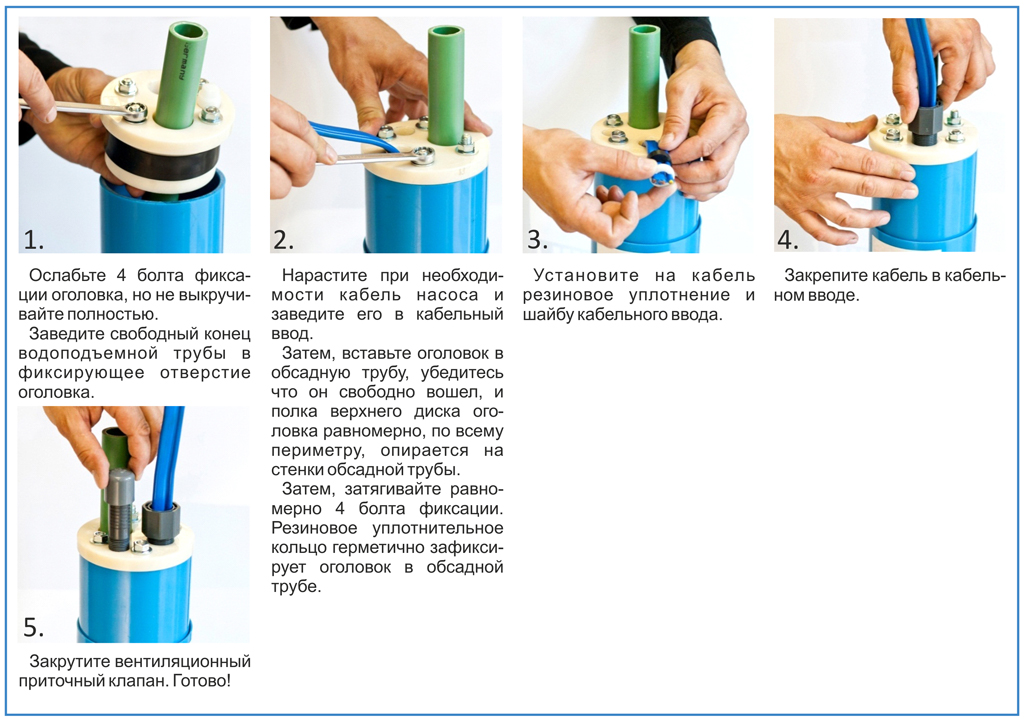 Инструкция К Насосу Водолей - ferroall